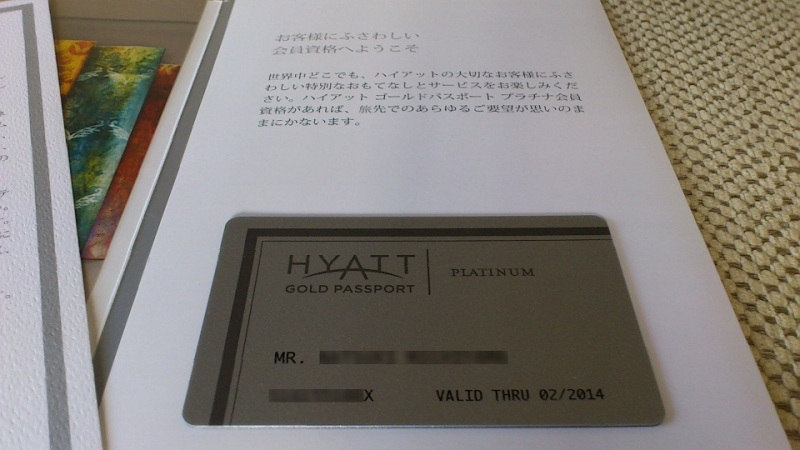 HYATT GOLD PASSPORT PLATINUM