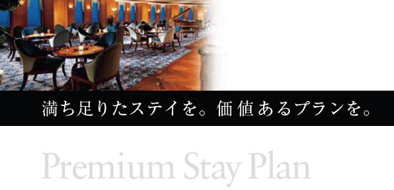 Premium Stay Plan