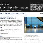 centurion membership information 201307