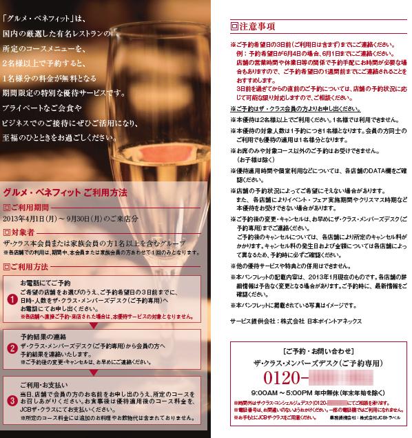 gourmet_benefit_2013_1
