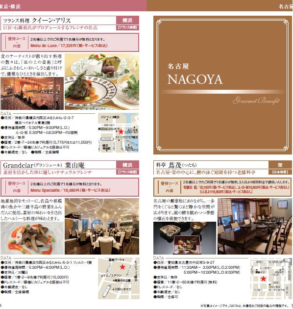 gourmet_benefit_2013_10