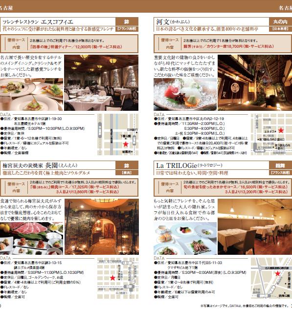 gourmet_benefit_2013_11