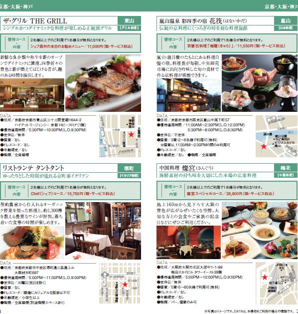 gourmet_benefit_2013_13