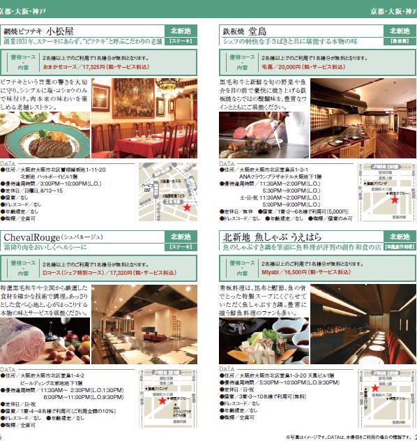 gourmet_benefit_2013_14