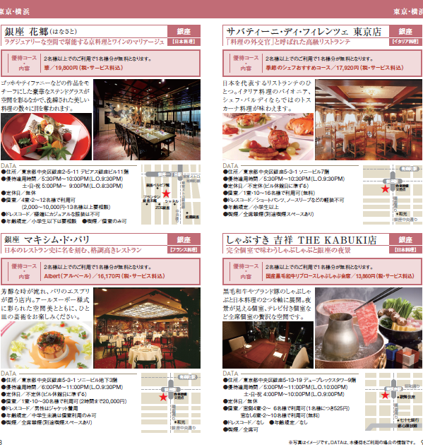 gourmet_benefit_2013_5