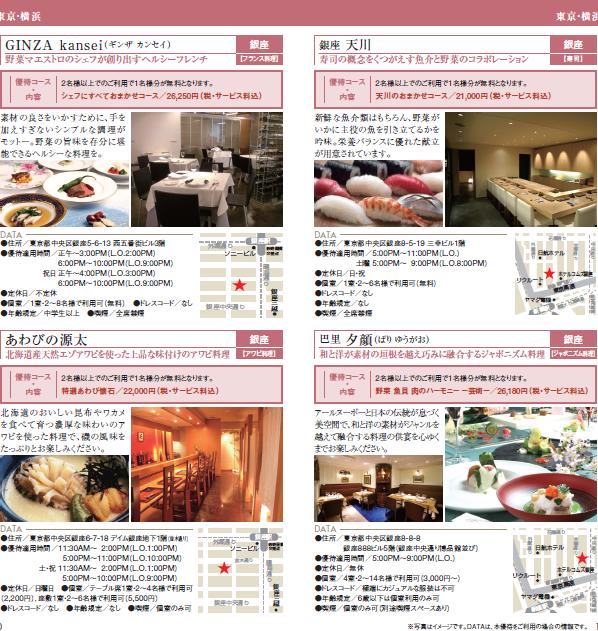 gourmet_benefit_2013_6