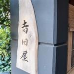 YOSHIDAYA 201309 16