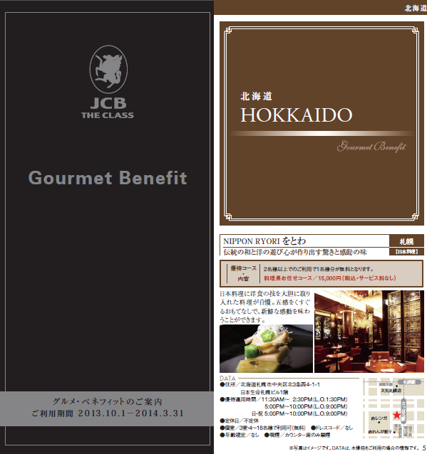 gourmet1309_1