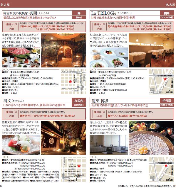 gourmet1309_15