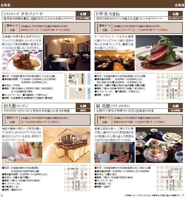 gourmet1309_2