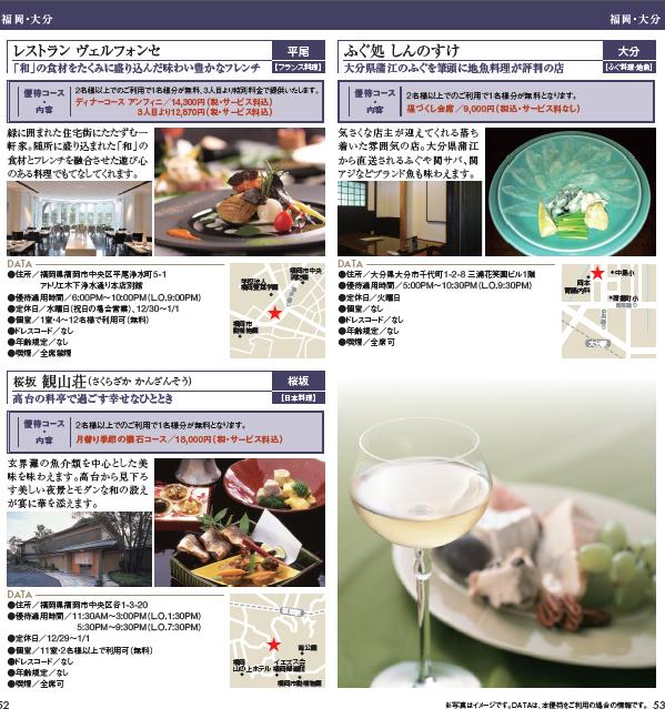 gourmet1309_25