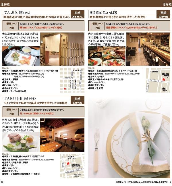 gourmet1309_3