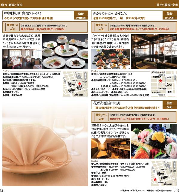 gourmet1309_5