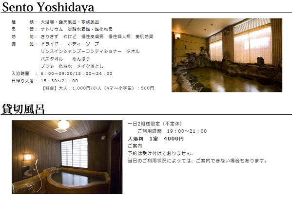 sento yoshidaya