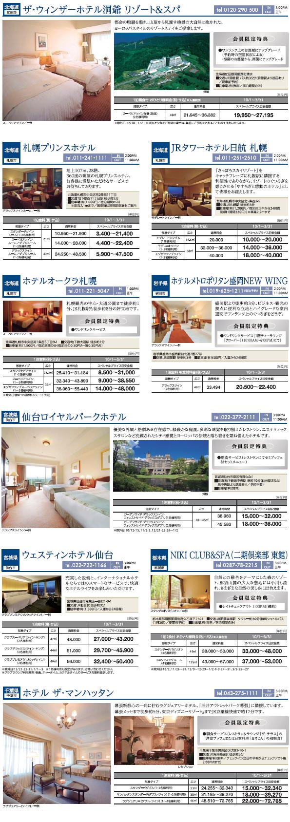 special_price_ plan1309 01