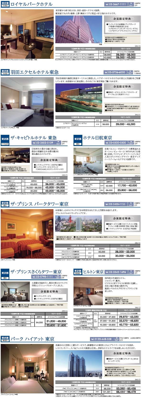 special_price_ plan1309 03
