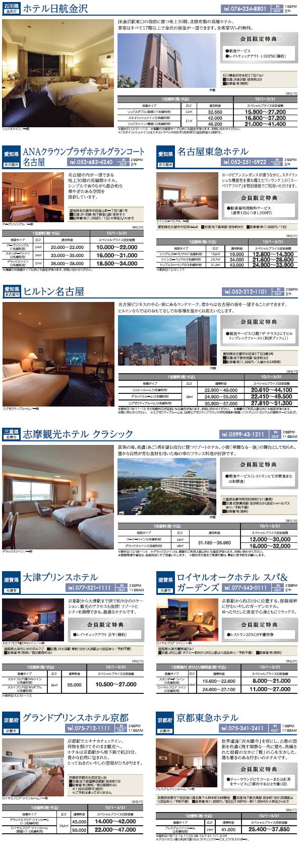 special_price_ plan1309 05