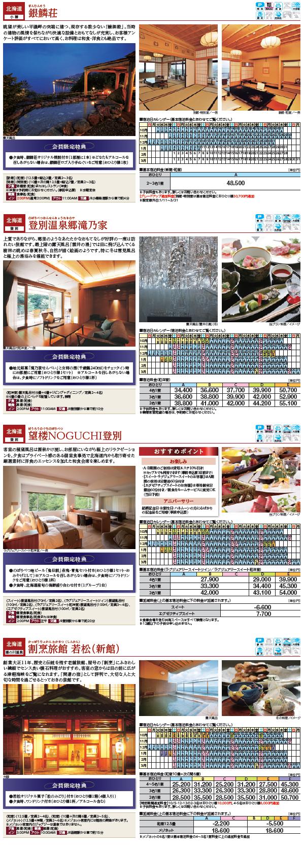 ryokan_plan1310_01