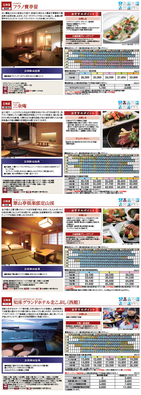 ryokan_plan1310_02