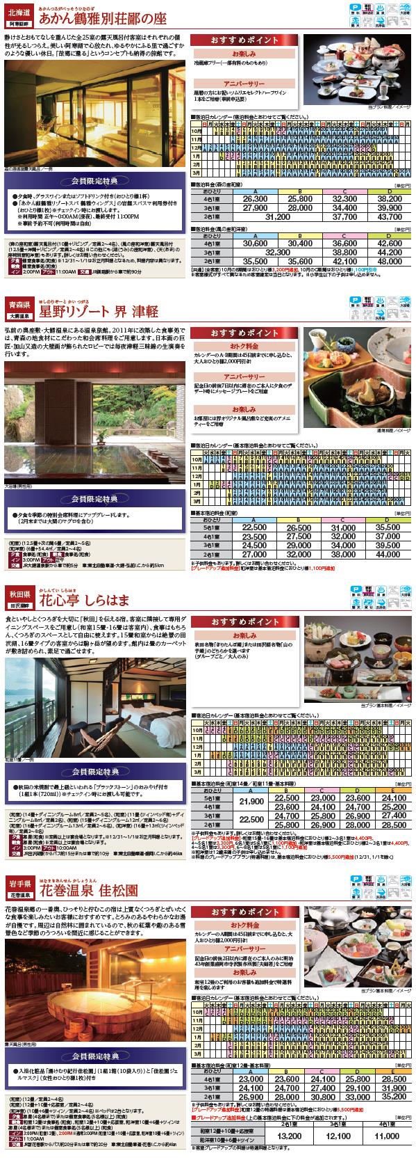 ryokan_plan1310_03
