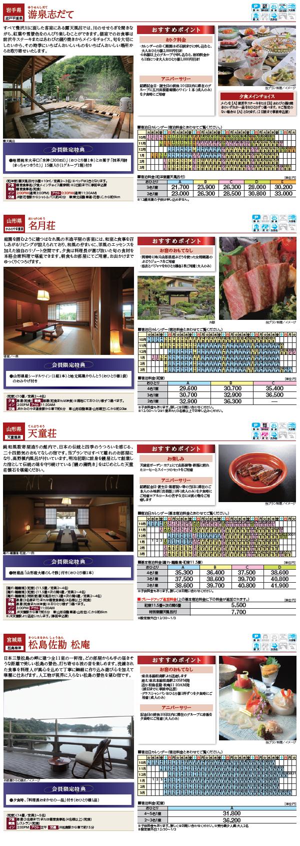 ryokan_plan1310_04