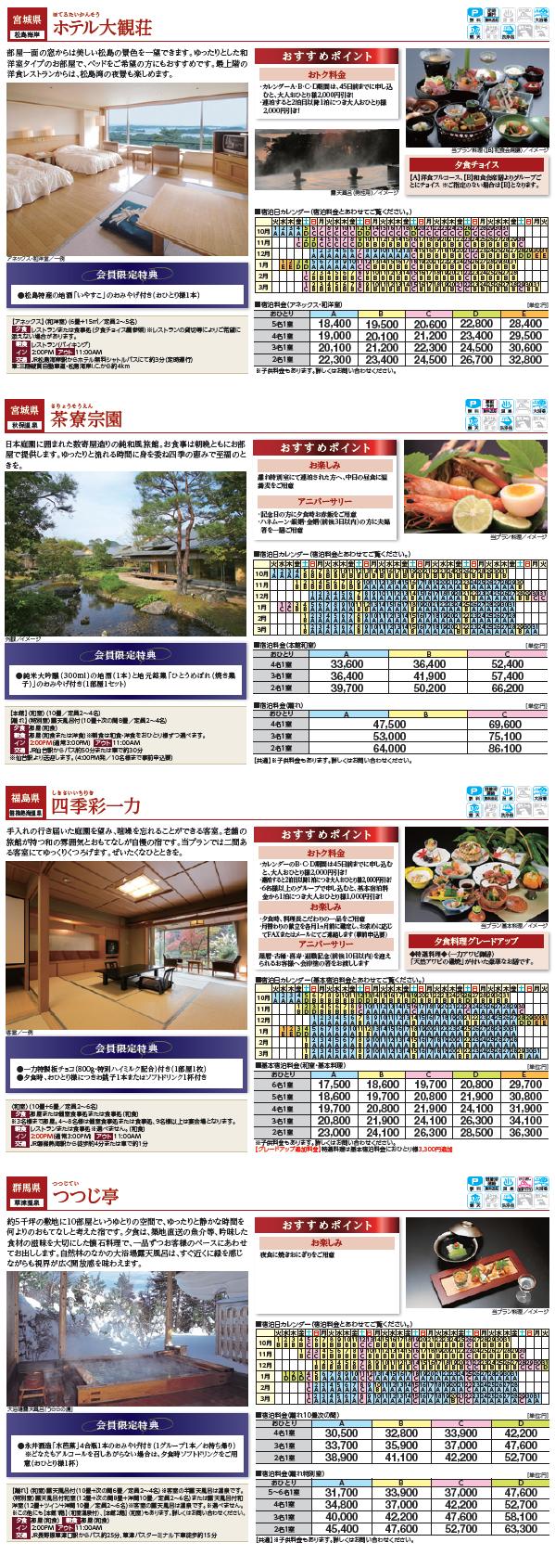 ryokan_plan1310_05