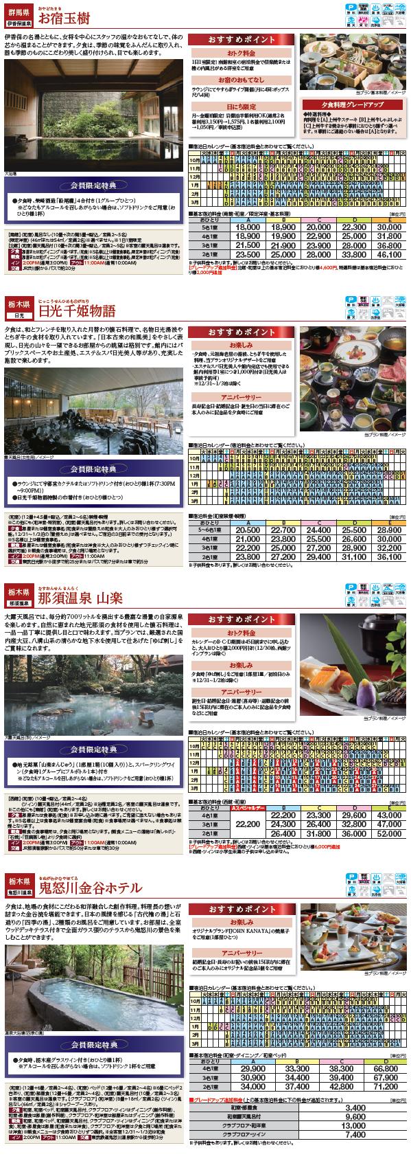 ryokan_plan1310_06