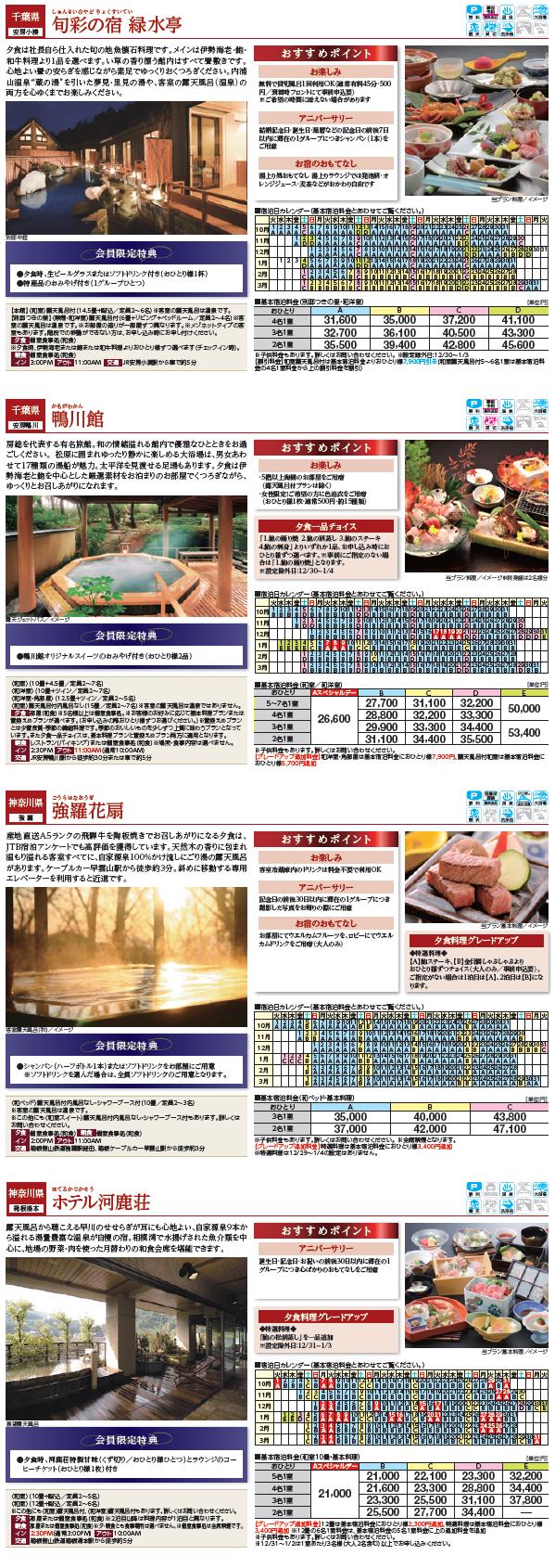 ryokan_plan1310_07