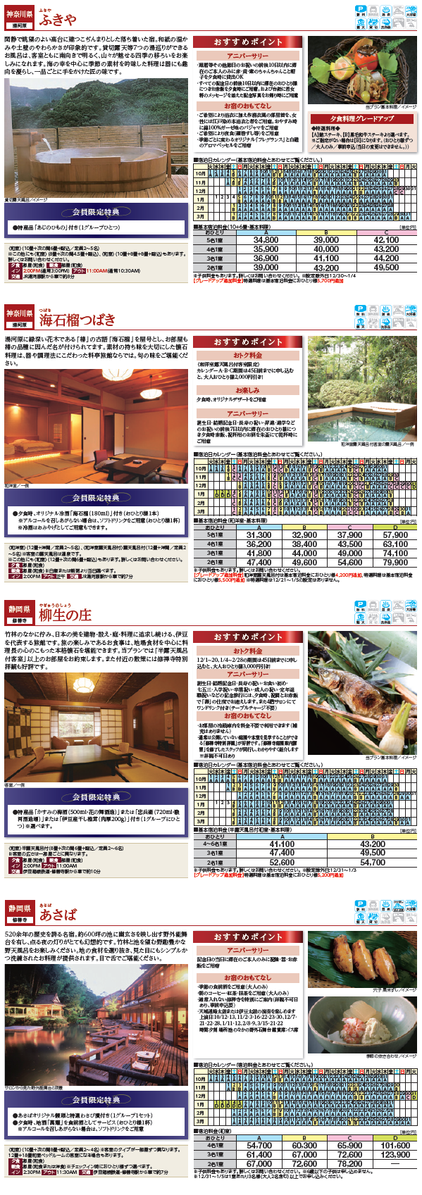 ryokan_plan1310_08