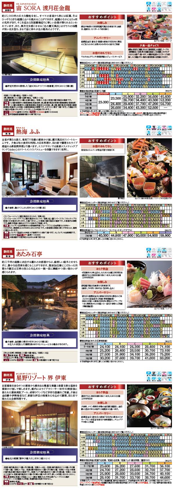 ryokan_plan1310_09