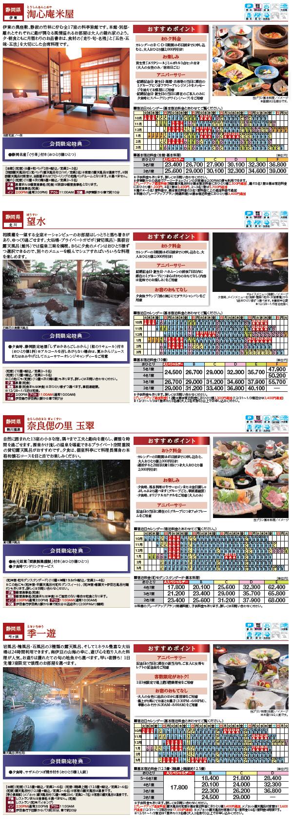 ryokan_plan1310_10