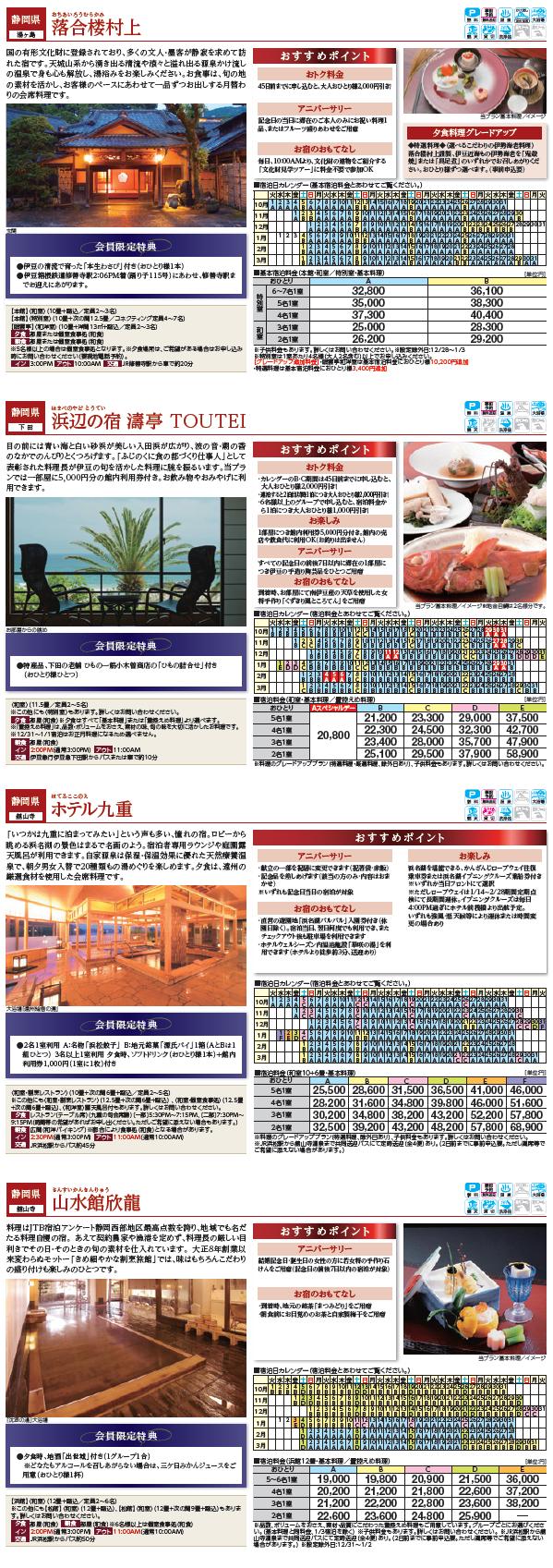 ryokan_plan1310_11