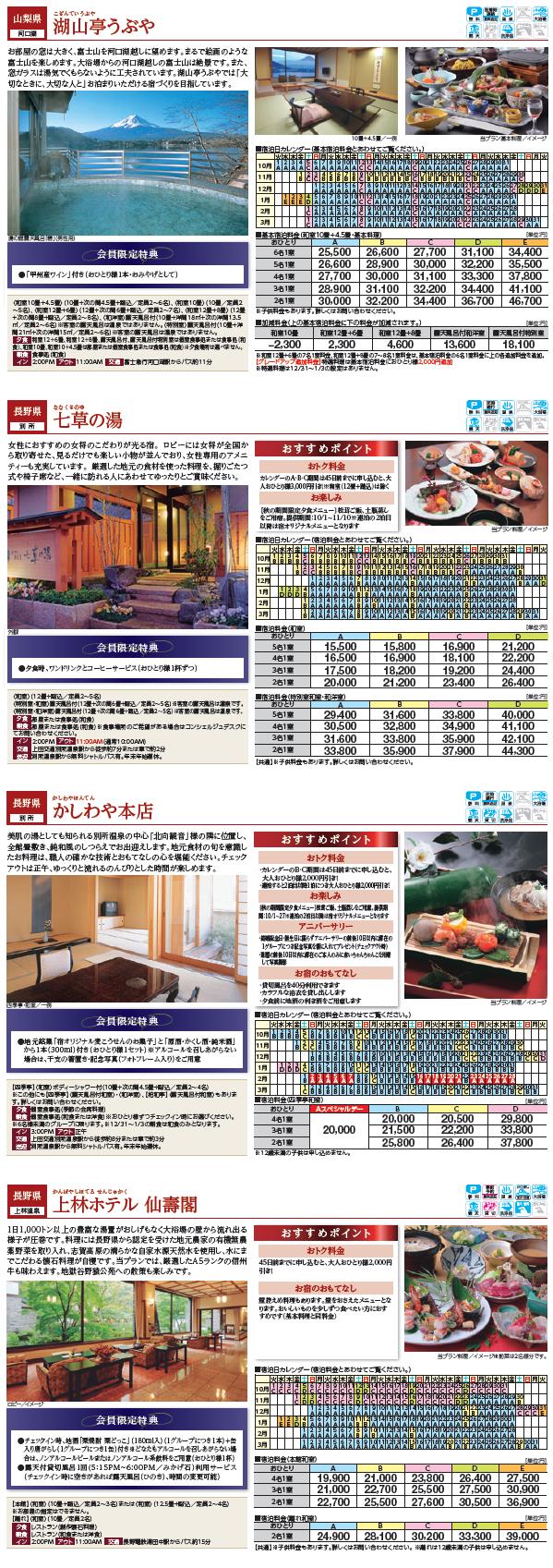 ryokan_plan1310_12