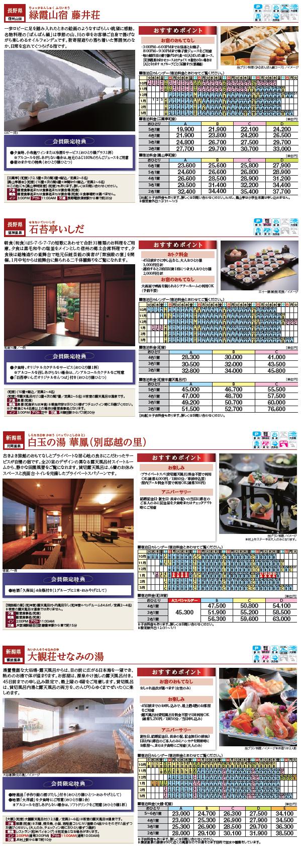 ryokan_plan1310_13