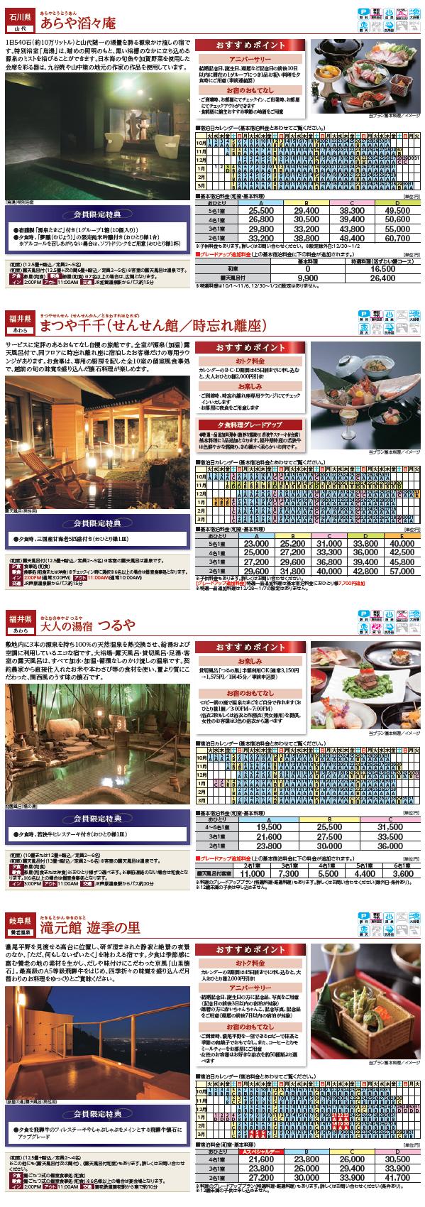 ryokan_plan1310_15