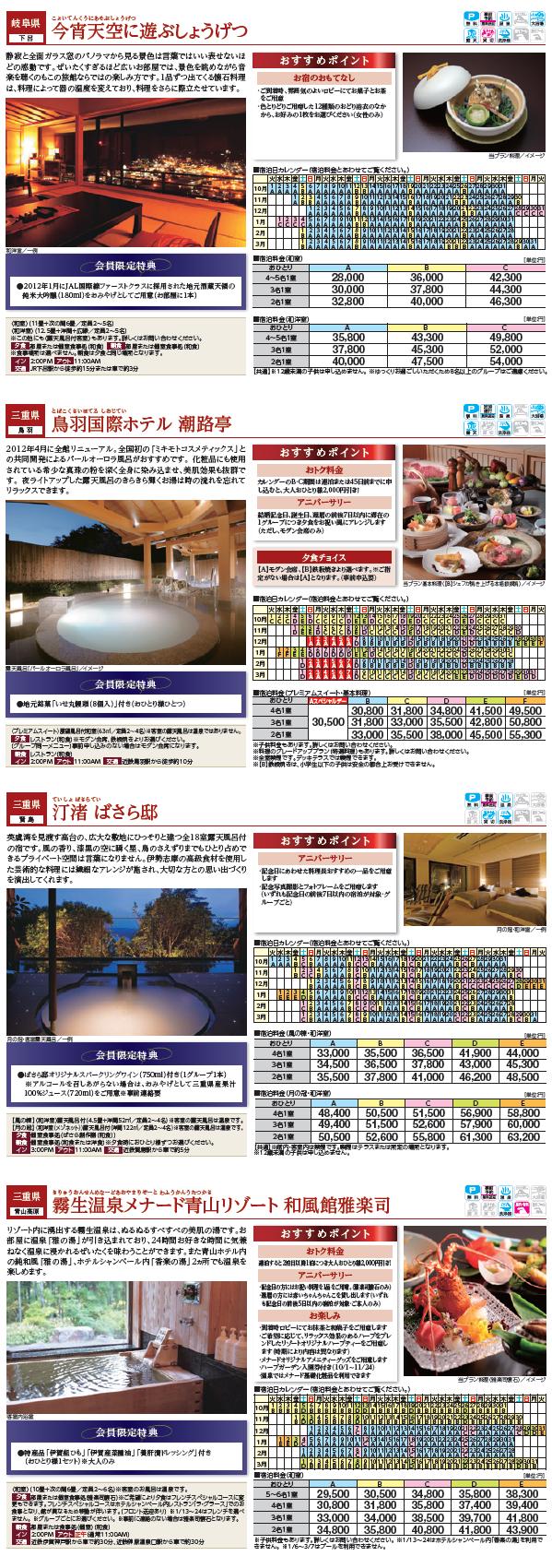 ryokan_plan1310_16