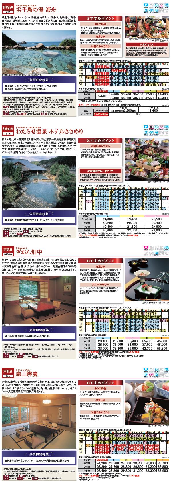 ryokan_plan1310_17