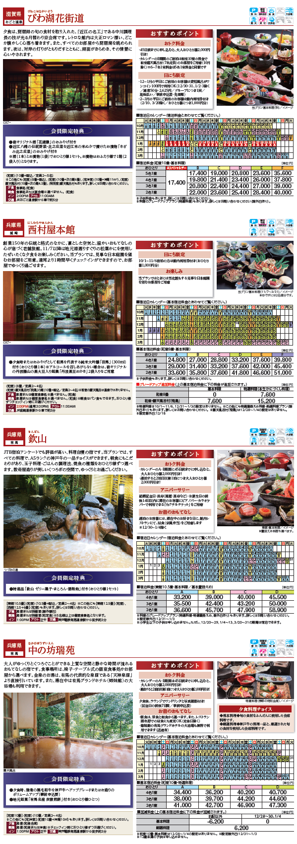 ryokan_plan1310_19
