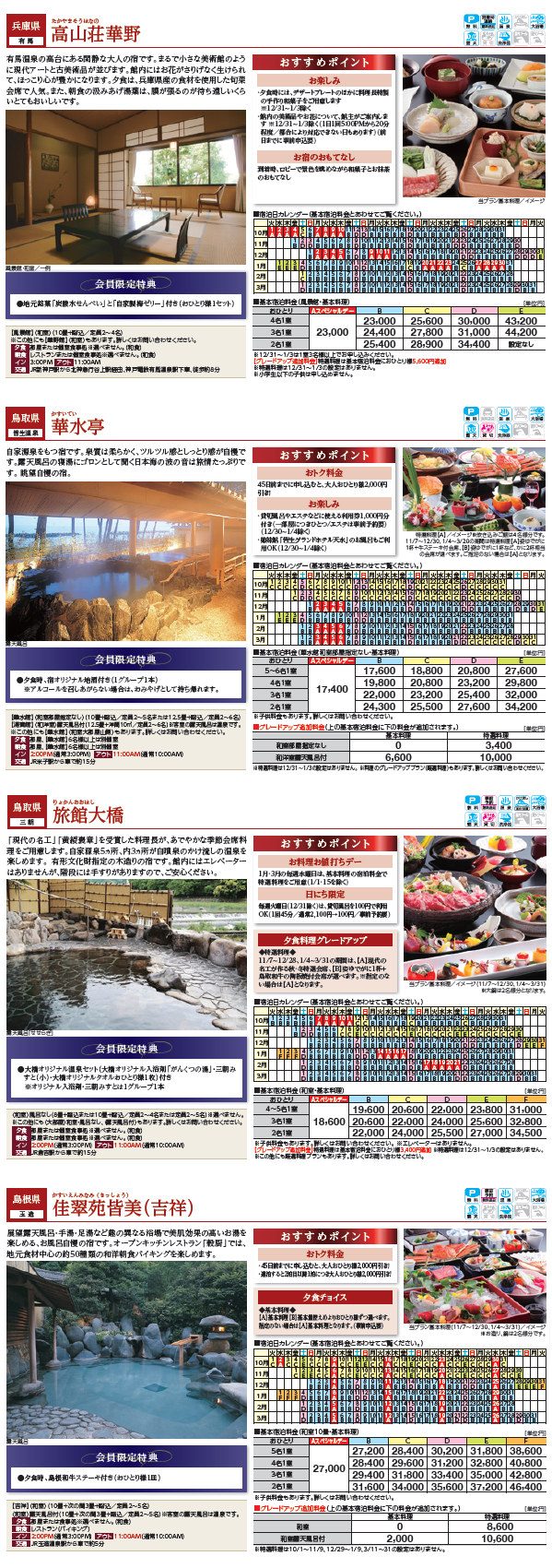 ryokan_plan1310_20