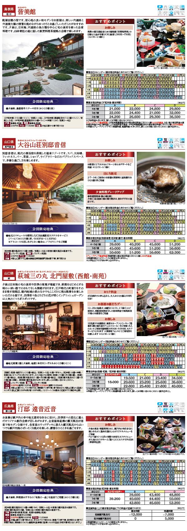 ryokan_plan1310_21