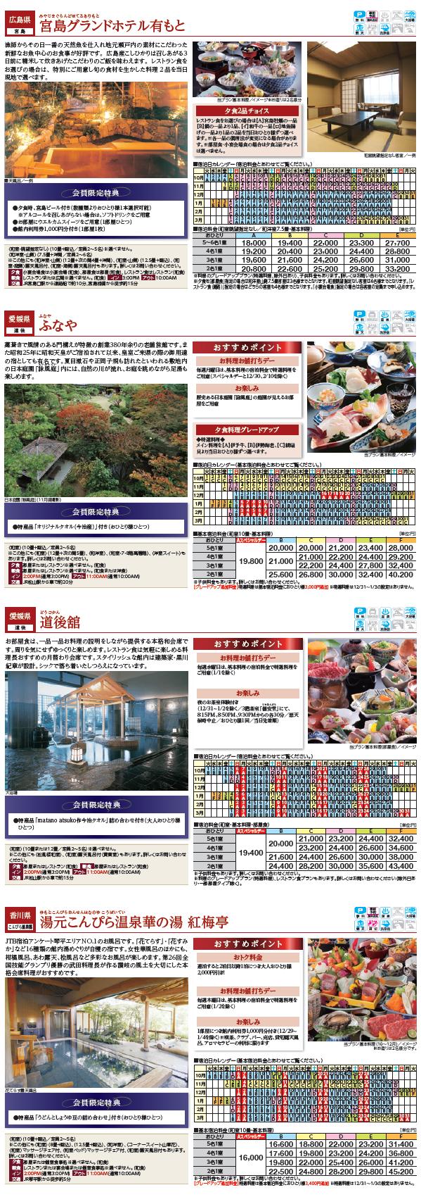 ryokan_plan1310_22