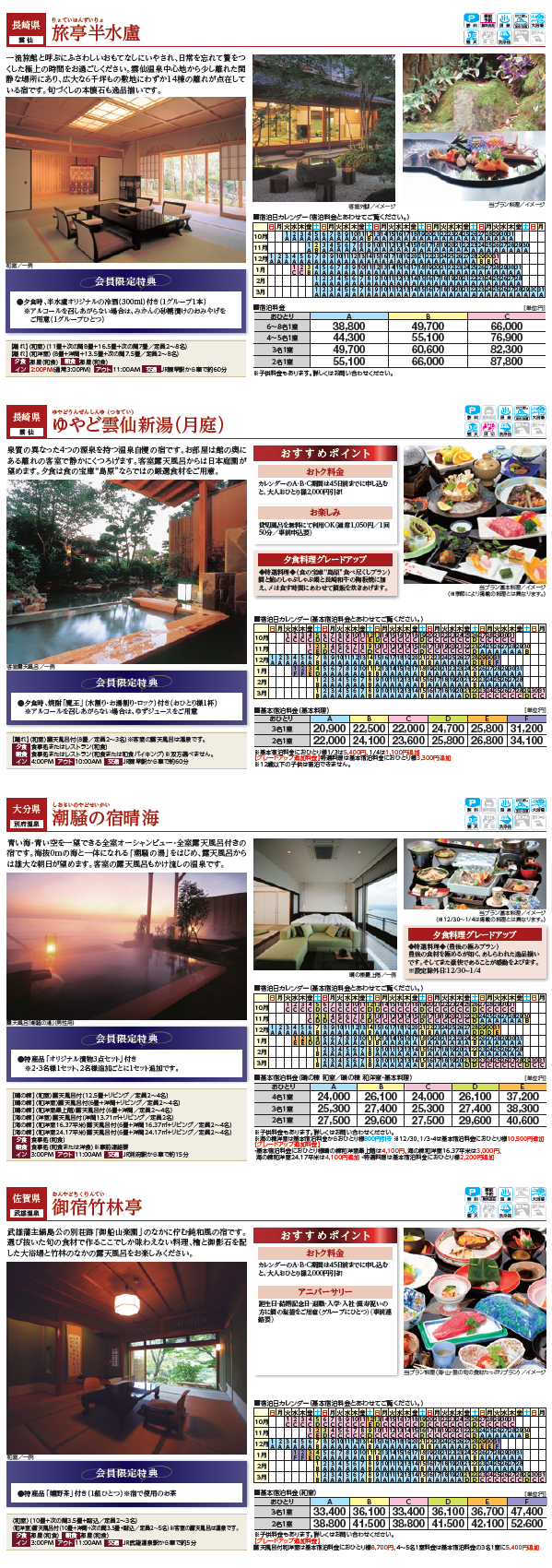 ryokan_plan1310_24