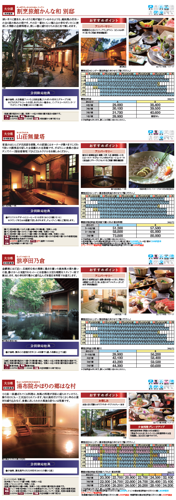 ryokan_plan1310_25