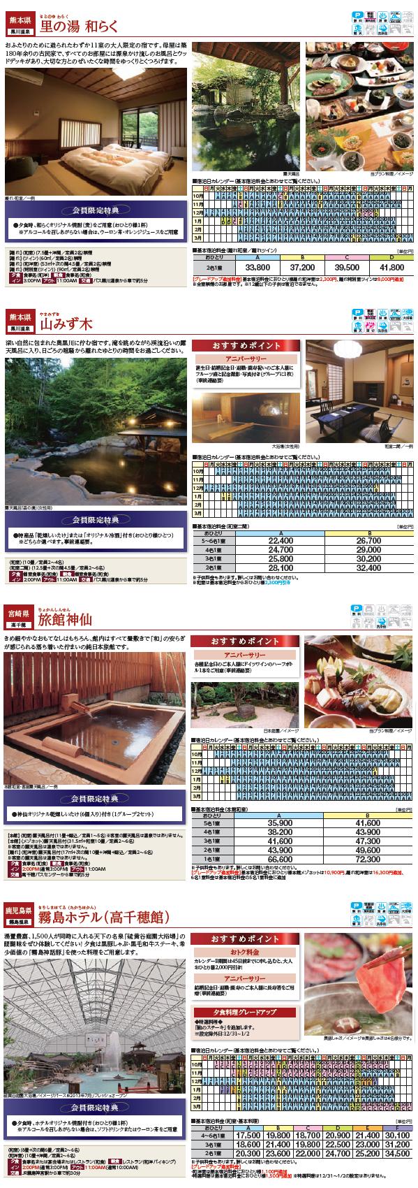 ryokan_plan1310_26