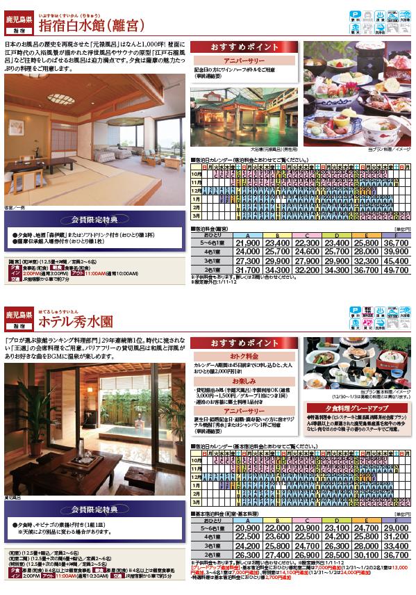 ryokan_plan1310_27