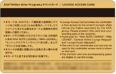 200 Million Miler Lounge Card 2