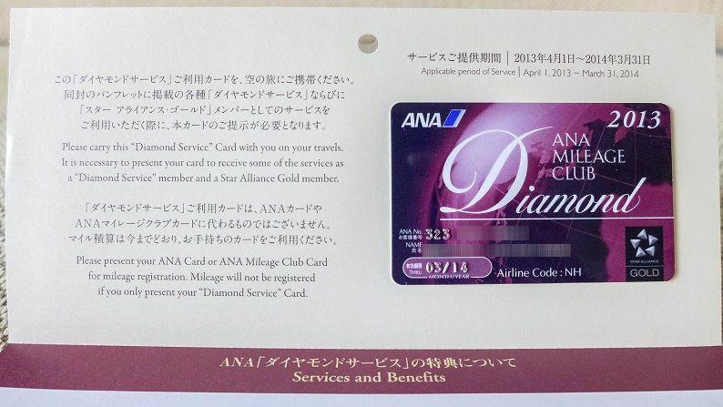 ANA Diamond Advance Service 201311 3
