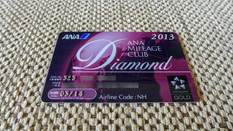 ANA Diamond Advance Service 201311 4