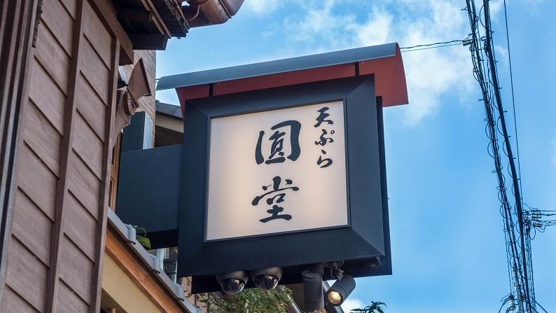 Kyoto endo 201311 2
