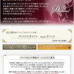 diamond mail 201311